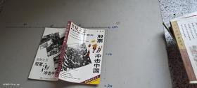 世纪之交:股票潮冲击中国(新中国纪实丛书)