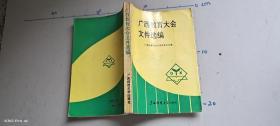广西教育大会文件选编