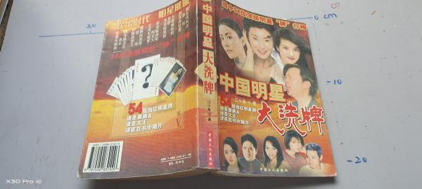 中国明星大洗牌