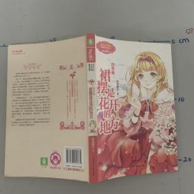 《意林·小小姐》浪漫星语系列·白羊座:裙摆是花开的地方