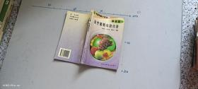 农业科技十万问(果树篇)--梨枣葡萄栽培问答