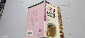 中药材养生手册(A卷)