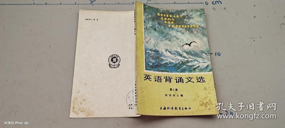 英语背诵文选,第三册