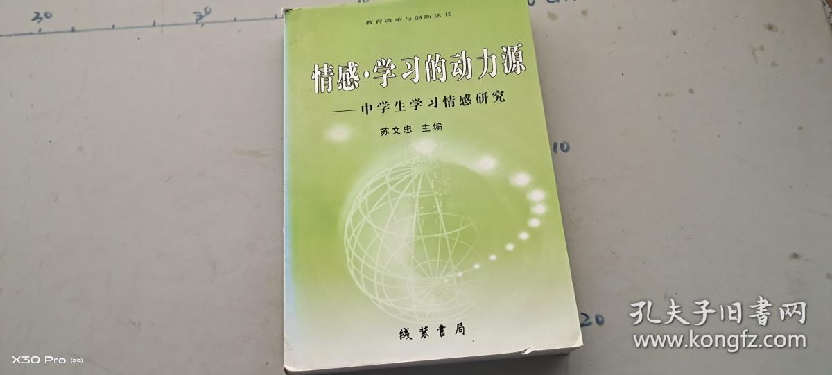 外语教育教学研究元理论探索
