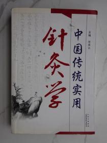 中国传统实用针灸学