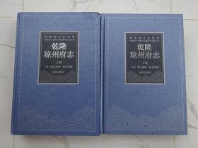 乾隆琼州府志(上下)全二册