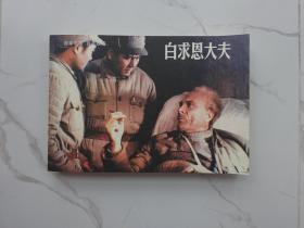 百年电影(白求恩大夫)