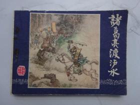 三国演义34(诸葛亮渡泸水)