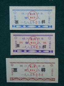 1985年江苏省镇江市食油券(票样)3枚