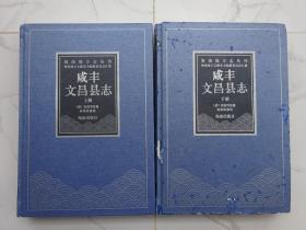 海南地方志丛刊《咸丰文昌县志》上下(全二册)