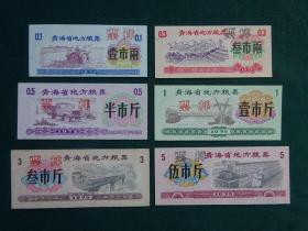 1975年青海省地方粮票(票样)6枚全套