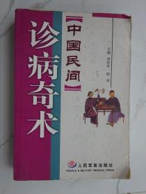 中国民间诊病奇术