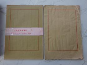 """""""红旗""""宣纸信纸 老信笺(约100张)"""