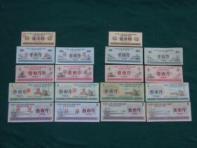全国通用粮票1965年-1966年(2套票样)配送2套实票 共19枚合让【见描述】