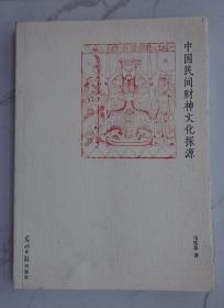 中国民间财神文化探源