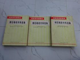 《琼崖革命根据地财经税收史料选编》一、二、三(3册合售)