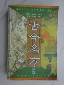 古今名方(第二版)