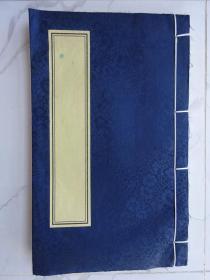 线装宣纸空白老本子、旧印谱集、书笺老画簿、毛笔手抄本(未使用空白册子)50页100面