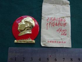 毛主席像章(没有贫农便没有革命)【保真】