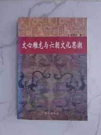 文心雕龙与六朝文化思潮