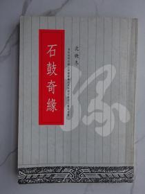 石鼓奇缘(沈映冬签赠本)