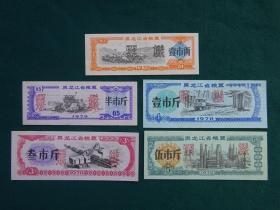 1978年黑龙江省粮票(票样)5枚全套