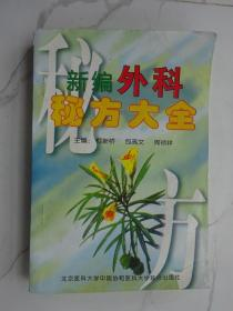 新编外科秘方大全