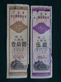 1982年广东省侨汇商品供应证(2枚)