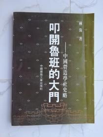叩开鲁班的大门:中国营造学社史略