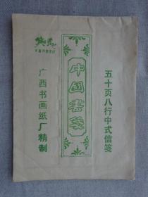 老信纸 宣纸信笺(八行笺)一本50张