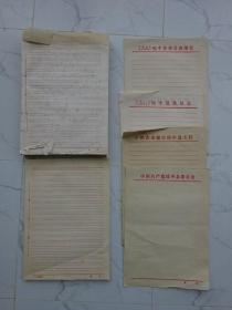 文革老信纸 信笺(约500多张)