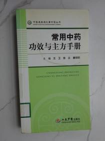 常用中药功效与主方手册