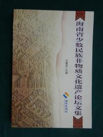 海南省少数民族非物质文化遗产论坛文集