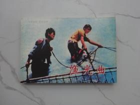 百年电影(渔光曲)
