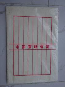 中国宣纸信笺(八行笺)信纸40张