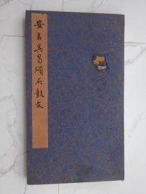 安吉吴昌硕石鼓文