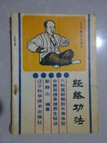 经络功法(古代秘传长寿术)