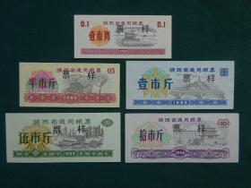 1980年陕西省通用粮票(票样)5枚全