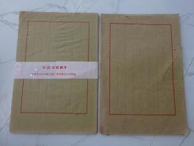"""""""红旗""""宣纸信纸 老信笺(约100张)........准备上架商品"""