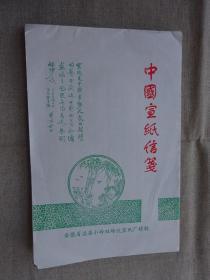 老信纸 宣纸信笺(八行笺)50张