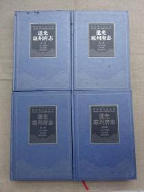 道光琼州府志(全四册)