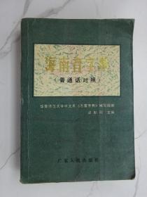 《海南音字典》普通话对照.