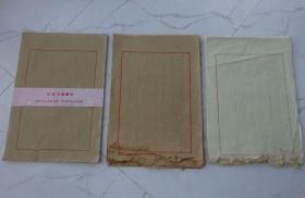 """""""红旗""""宣纸信纸 老信笺(约147张)2色3份"""