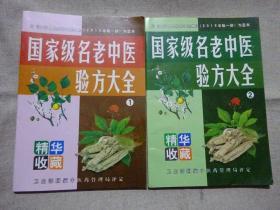 国家级名老中医验方大全(1--2)二册