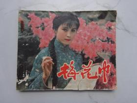 连环画(梅花巾)