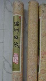 老宣纸.皮纸(温州皮纸)三卷合让、每卷尺寸:宽69厘米,长10米