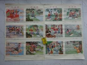 2开精美年画(天仙配)四条屏2张1套<上海人民美术出版社 一版一印>