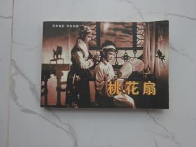 百年电影(桃花扇)