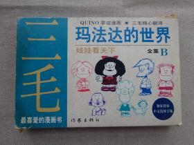 玛法达的世界:娃娃看天下 全集B(全三册)