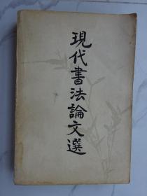 现代书法论文选